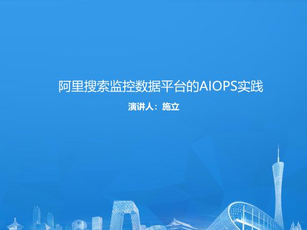 施立-阿里搜索监控数据平台的AIOps实践