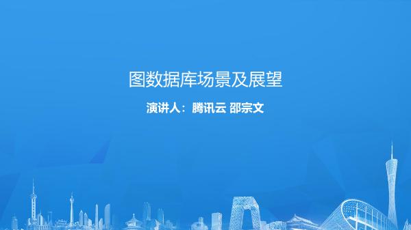 邵宗文-图数据库场景及展望
