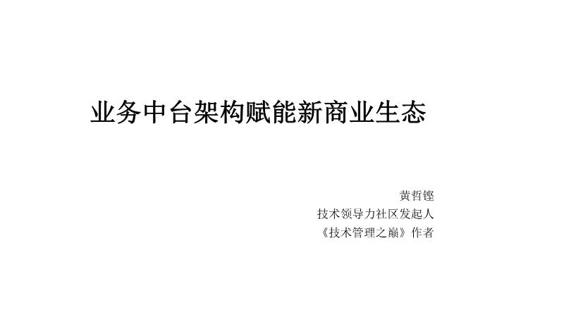 黄哲铿-敏捷业务中台赋能新商业生态