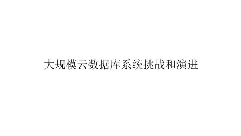 林晓斌-大规模云数据库系统挑战和演进