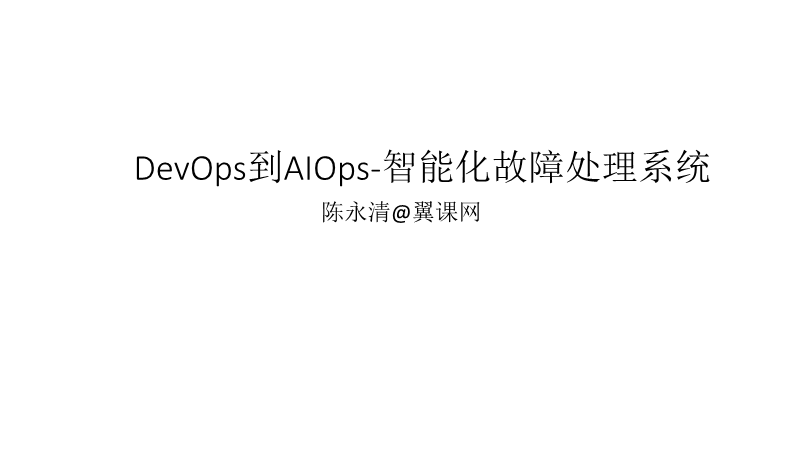 陈永清-从DevOps到AIOps智能化故障处理系统