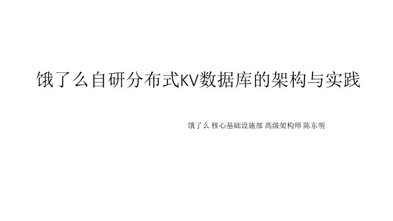 陈东明-饿了么自研分布式KV数据库的架构与实践