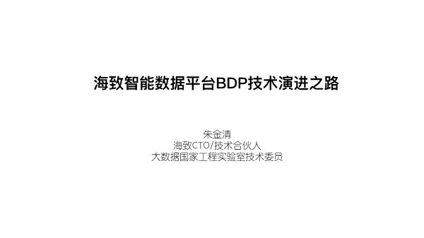 朱金清-海致智能数据平台BDP技术演进之路