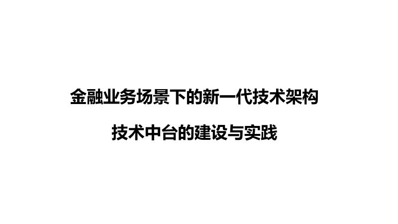 赵勇-金融业务场景下的新一代架构
