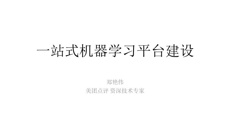 郑艳伟-一站式机器学习平台建设