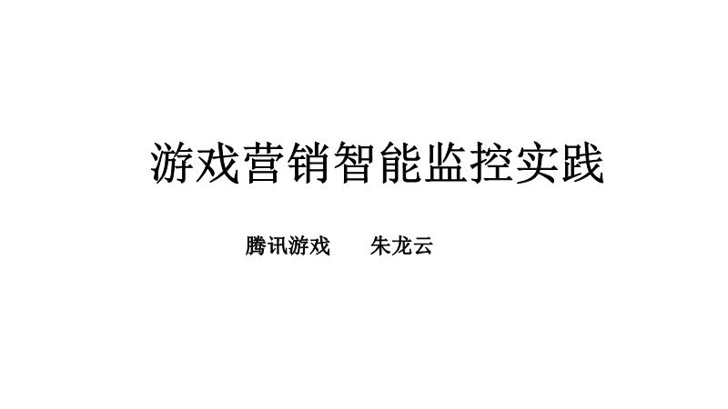 朱云龙-腾讯游戏营销智能监控实践