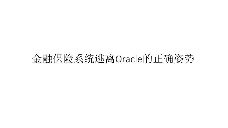 章晨曦-金融保险系统逃离Oracle的正确姿势