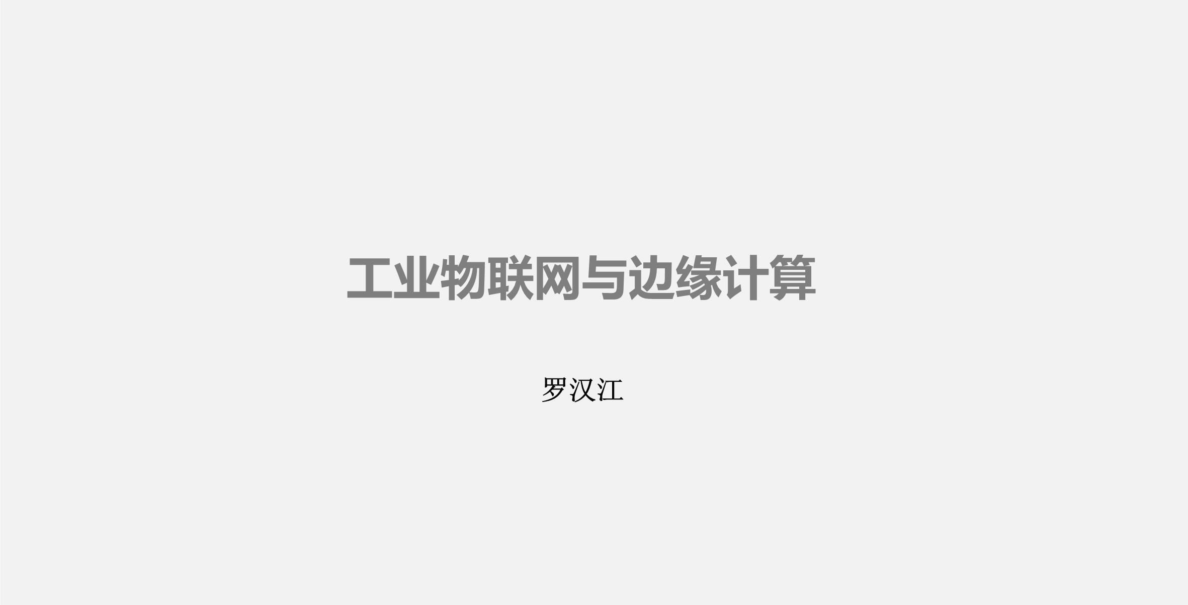 罗汉江-工业互联网与边缘计算