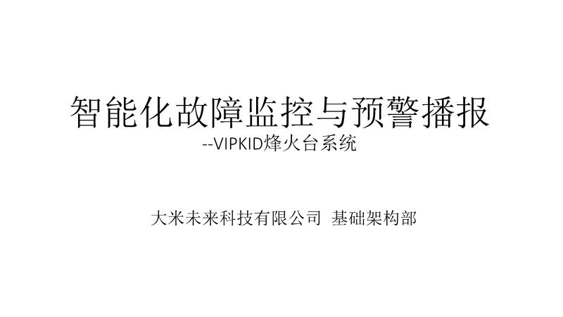 杨志强-VIPKID智能化故障监控与预警播报