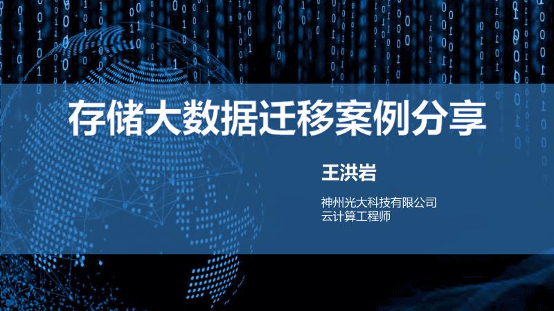 王洪岩-集中共享存储异构迁移