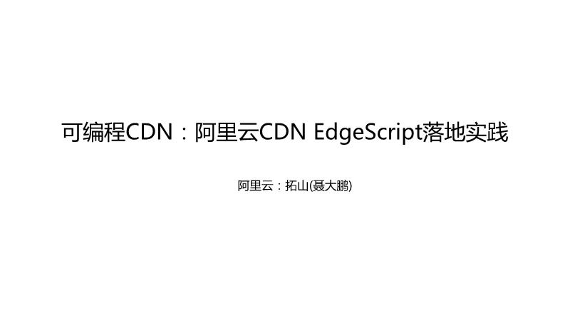 聂大鹏-阿里云CDN边缘脚本EdgeScript落地实践
