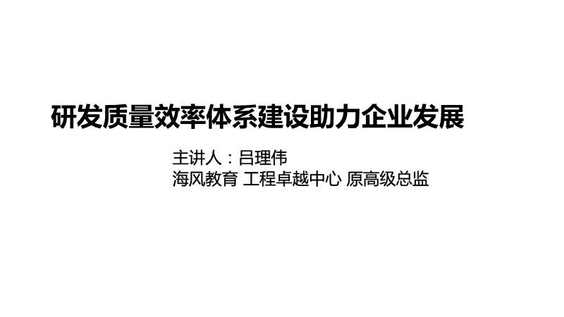 吕理伟-研发质量效率体系建设助力企业发展