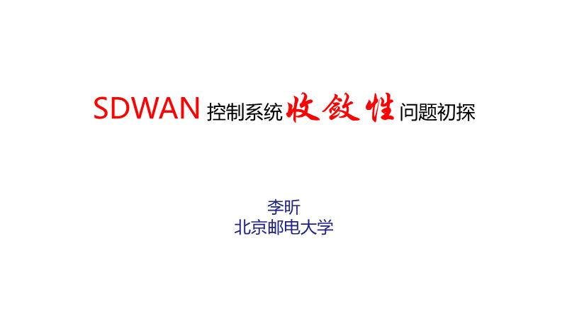 李昕-SDWAN控制系统收敛性问题初探