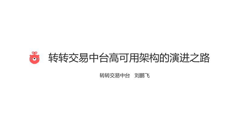 刘鹏飞-转转交易平台高可用架构的演进之路