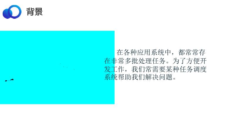 梁鑫-一种基于微服务架构的任务调度平台