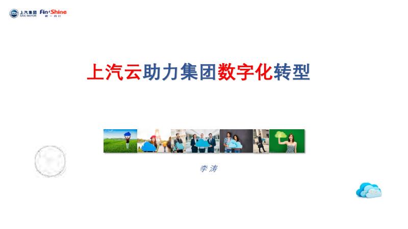 李涛-云计算助力上汽集团数字化转型之路