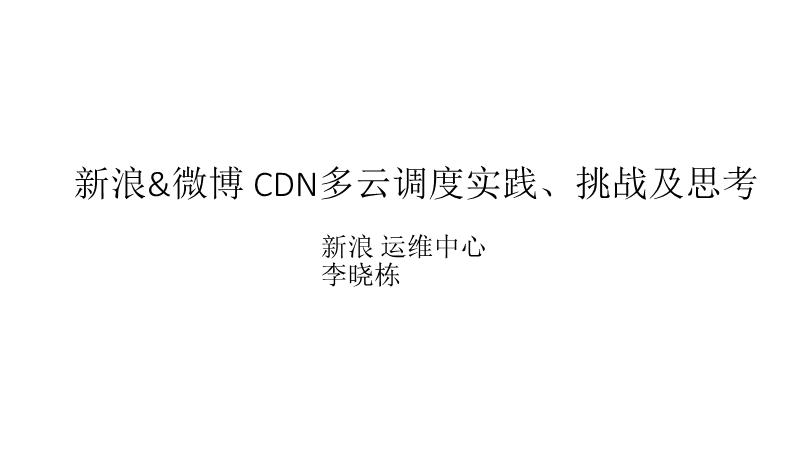 李晓栋-微博CDN多云调度的实践、挑战及思考