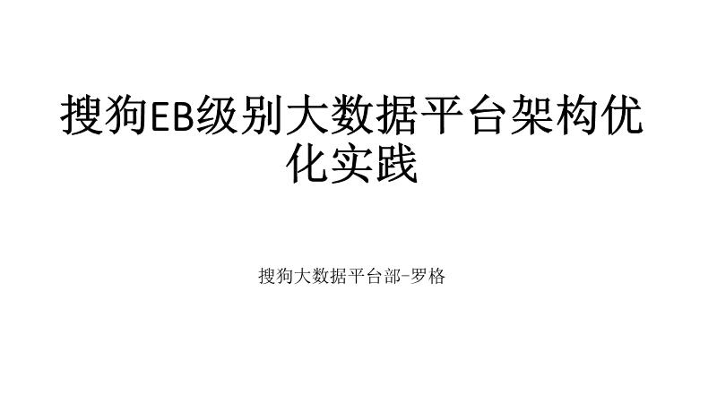 罗格-搜狗EB级别大数据平台架构优化实践