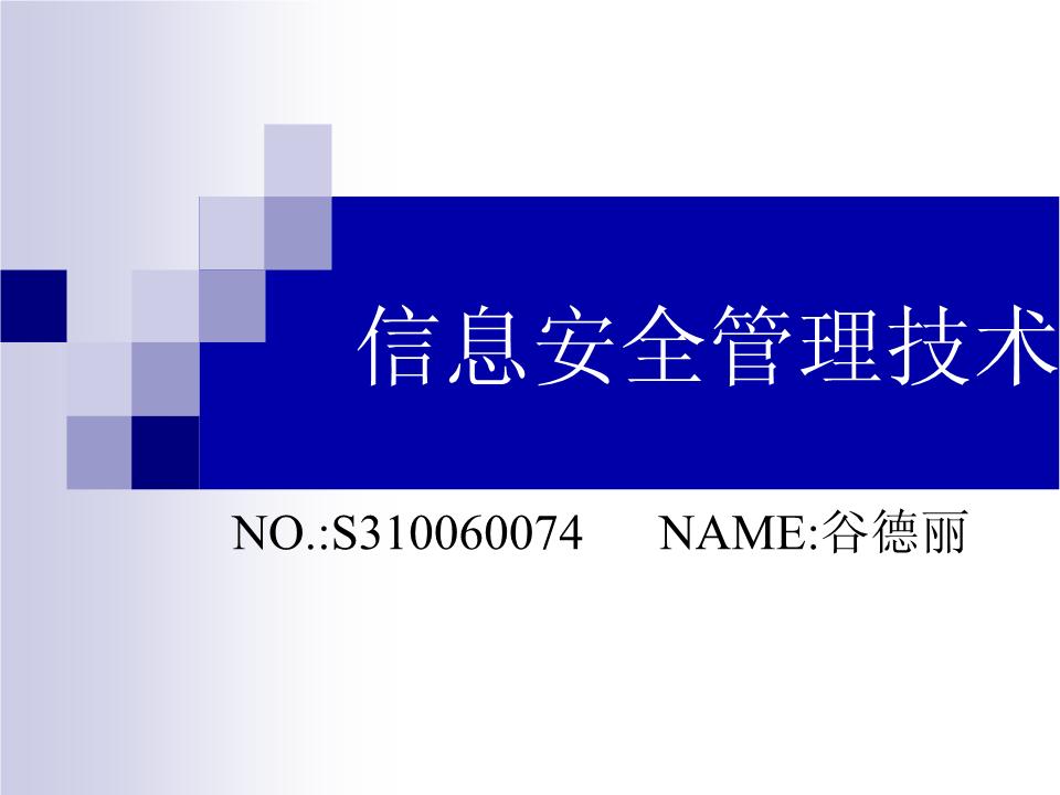 谷德丽-信息安全管理技术