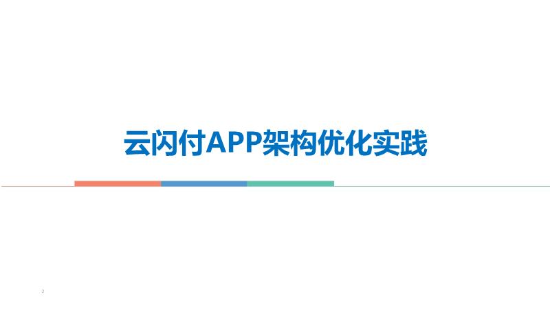 程朝-银联云闪付架构优化实践