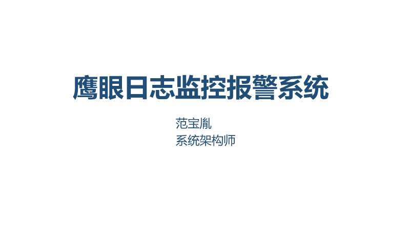 范宝胤-鹰眼日志监控报警系统