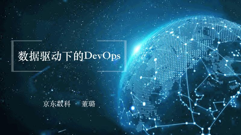 董璐-数据驱动下的DevOps
