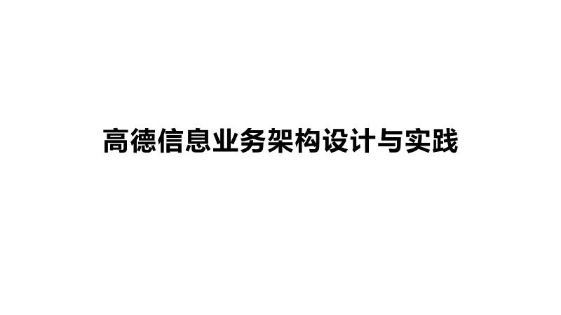 邓小波-高德信息业务架构设计与实践