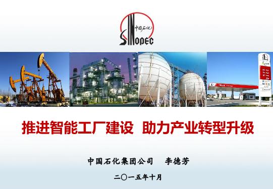 李德芳-工业大数据分析应用