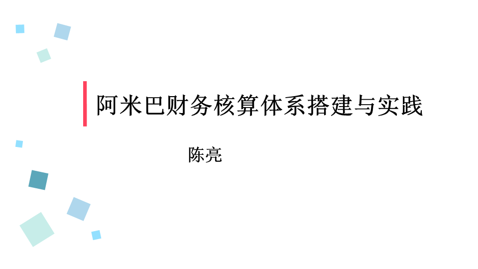 陈亮-阿米巴财务核算体系搭建与实践