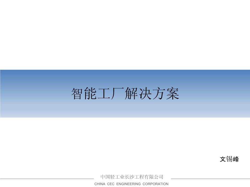 文锡峰-精益生产与智能工厂