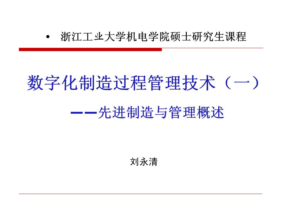 刘永清-数字化制造过程管理技术
