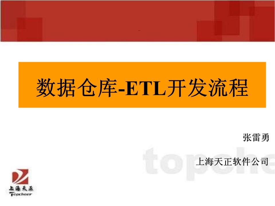 张雷勇-数据仓库ETL开发流程