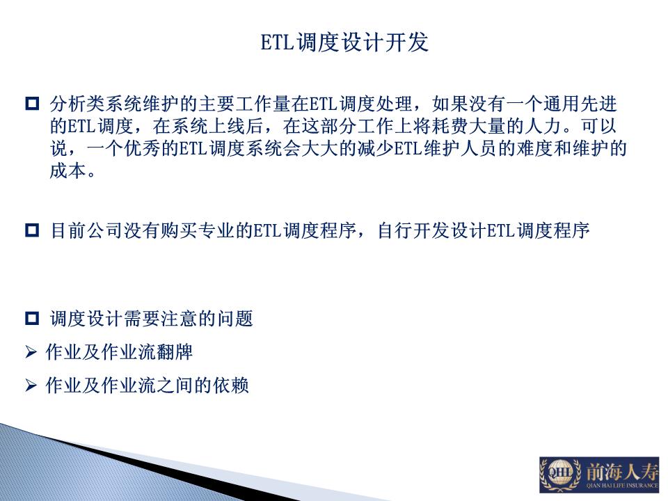 -ETL调度设计方案