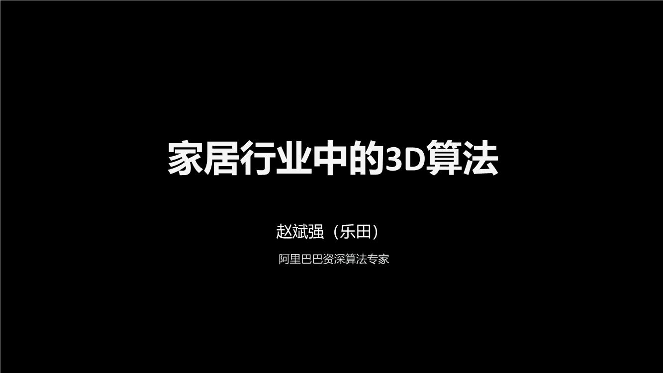 赵斌强-智能家装设计中的3D算法应用实践