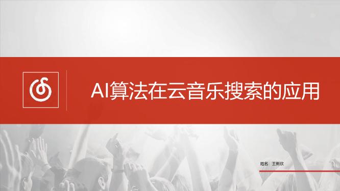 王新欢-AI算法在云音乐搜索中的应用实践