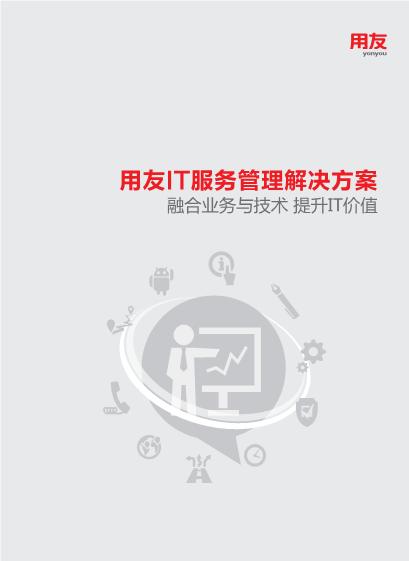 -用友IT服务管理解决方案