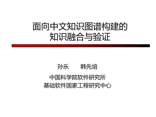 韩先培 -面向中文知识图谱构建的知识融合与验证