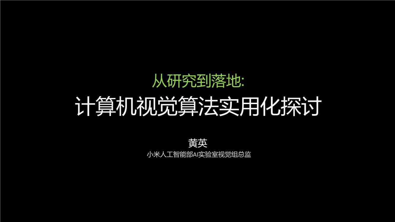 黄英-小米计算机视觉算法实用化探讨