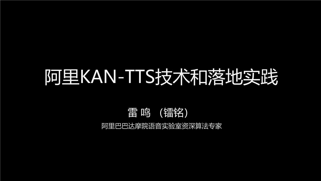 雷鸣-阿里KAN-TTS 技术和落地实践