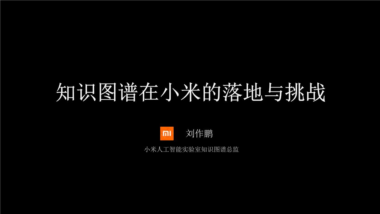 刘作鹏-知识图谱在小米的落地与挑战