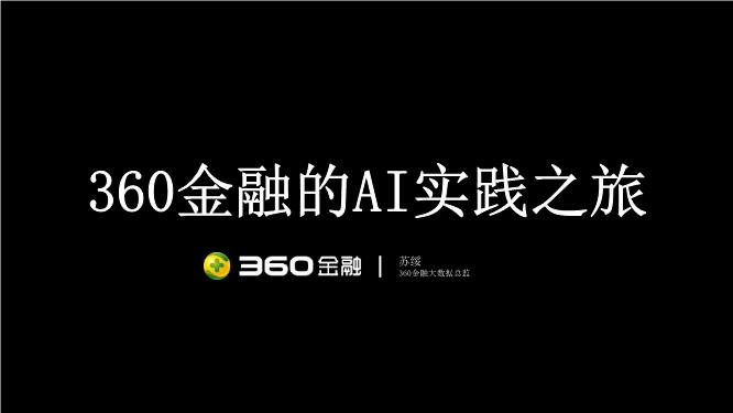苏绥-360金融的AI实践之旅