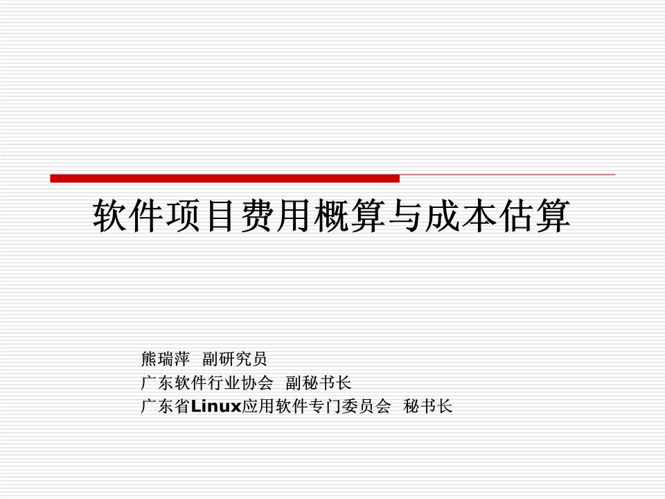 熊瑞萍-软件项目费用构成及概算方法