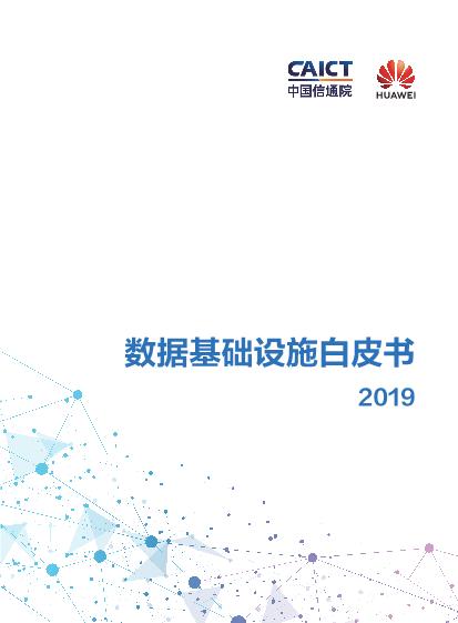 -2019数据基础设施白皮书