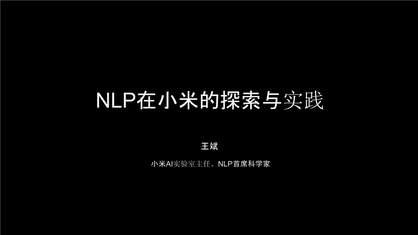 王斌-NLP在小米的探索与实践