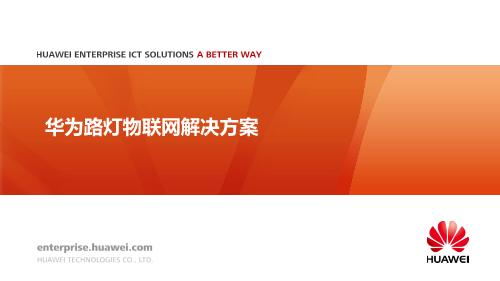 华为-华为路灯物联网解决方案
