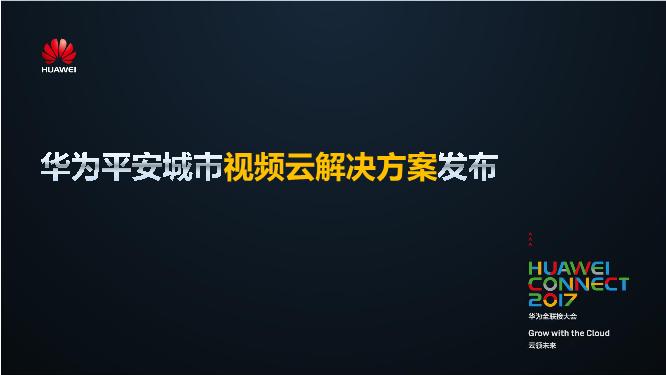 华为-华为视频云解决方案