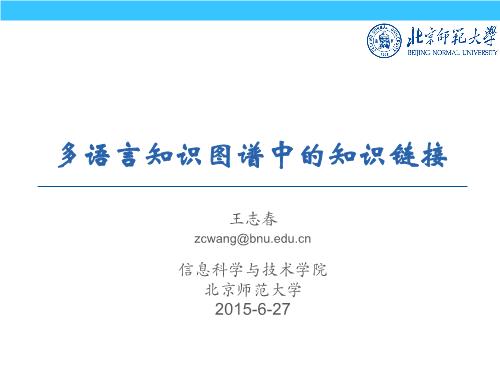 王志春-多语言知识图谱中的知识链接