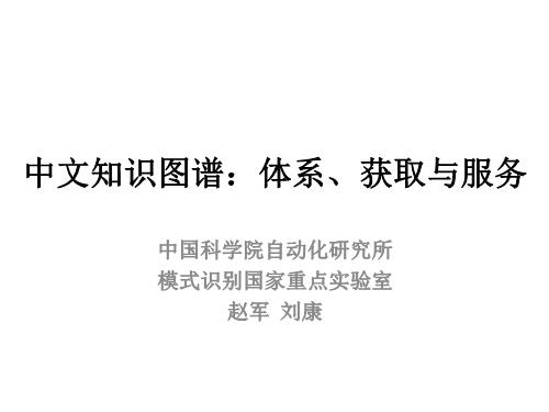 赵军-中文知识图谱体系、获取与服务