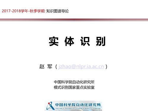 赵军-知识图谱导论之实体识别