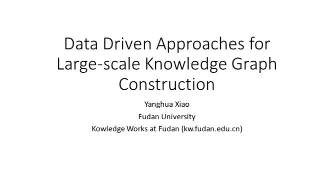 肖仰华-数据驱动的大规模知识图谱构建方法